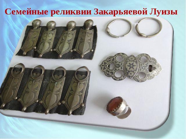 Семейные реликвии Закарьяевой Луизы