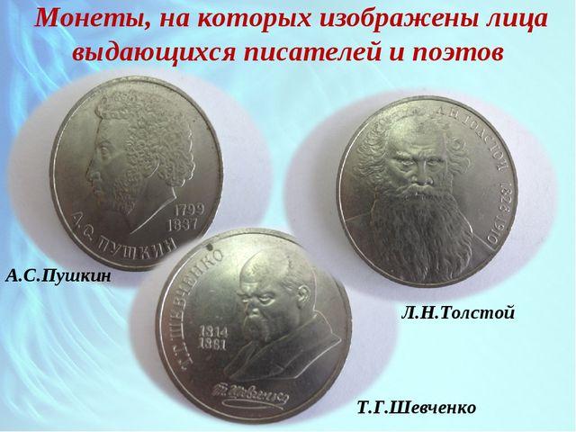 Монеты, на которых изображены лица выдающихся писателей и поэтов А.С.Пушкин...