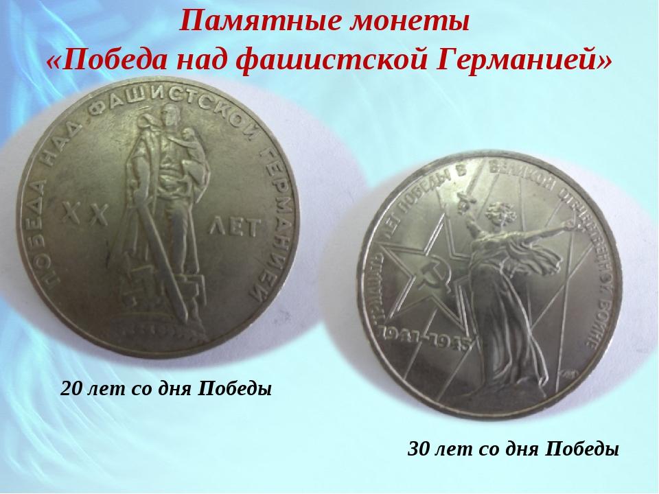 Памятные монеты «Победа над фашистской Германией» 20 лет со дня Победы 30 лет...