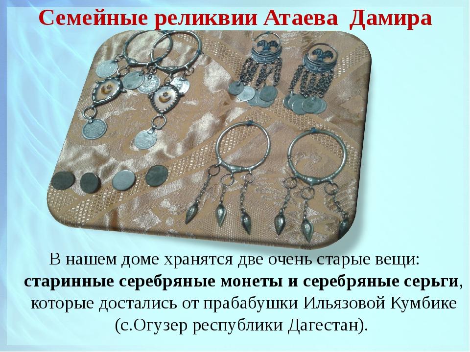 Семейные реликвии Атаева Дамира В нашем доме хранятся две очень старые вещи:...