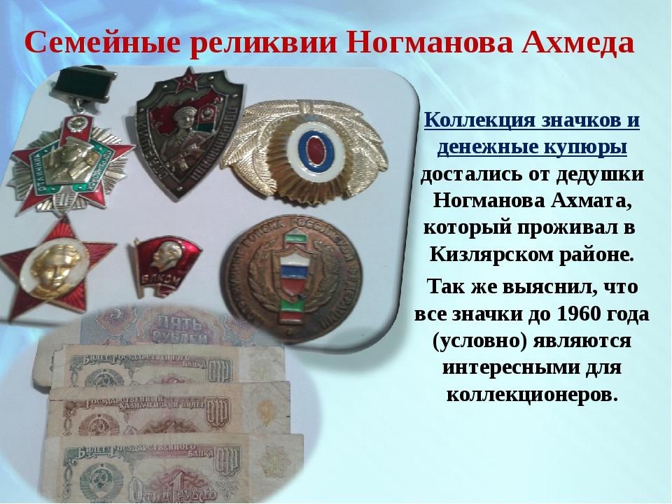 Семейные реликвии Ногманова Ахмеда Коллекция значков и денежные купюры достал...