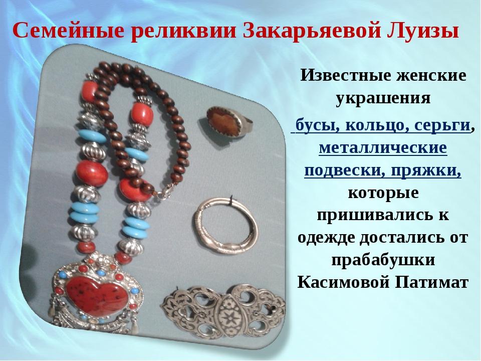 Семейные реликвии Закарьяевой Луизы Известные женские украшения бусы, кольцо,...