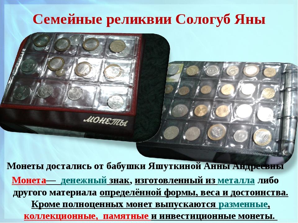 Семейные реликвии Сологуб Яны Монеты достались от бабушки Яшуткиной Анны Андр...