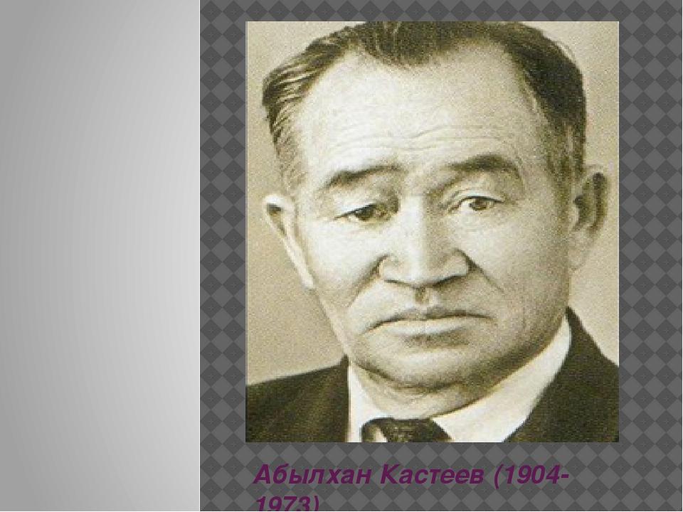 Абылхан Кастеев(1904-1973)