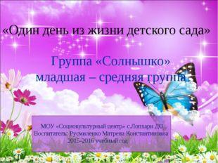 МОУ «Социокультурный центр» с.Лопхари ДО Воспитатель: Русмиленко Матрена Кон