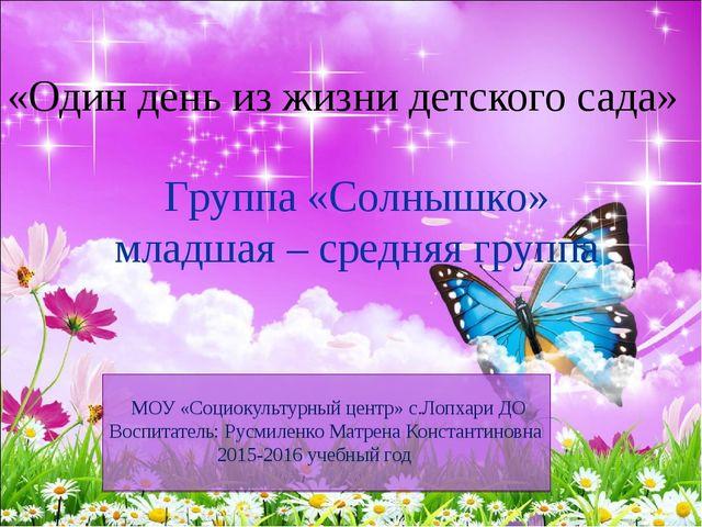 МОУ «Социокультурный центр» с.Лопхари ДО Воспитатель: Русмиленко Матрена Кон...