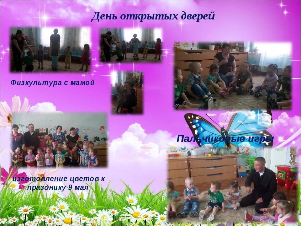 День открытых дверей изготовление цветов к празднику 9 мая Физкультура с мам...