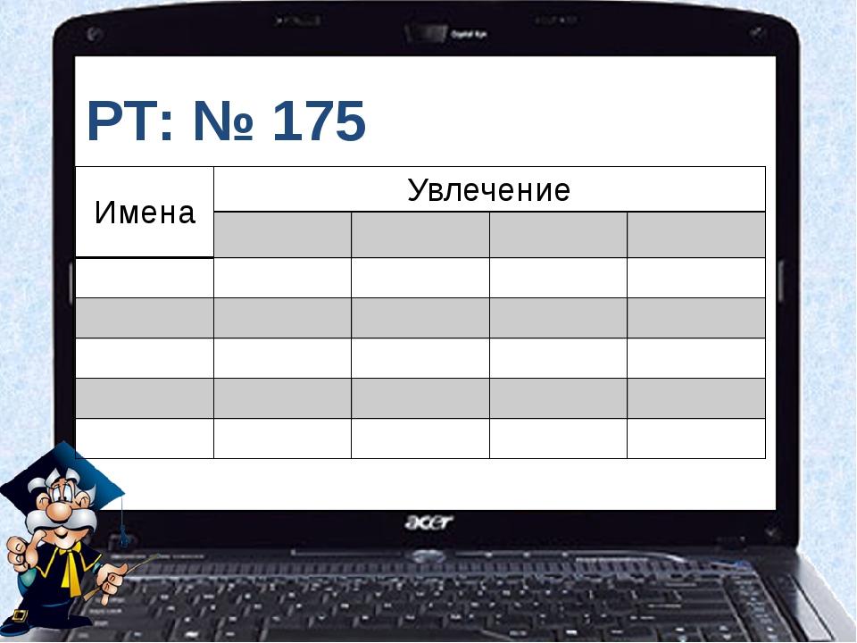 РТ: № 175 Имена Увлечение