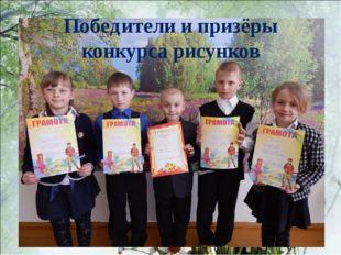 Победители и призёры конкурса рисунков