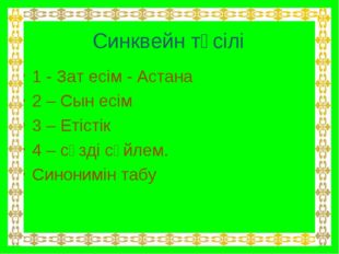 Синквейн тәсілі 1 - Зат есім - Астана 2 – Сын есім 3 – Етістік 4 – сөзді сөйл