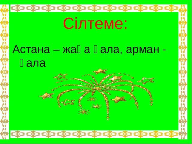 Сілтеме: Астана – жаңа қала, арман - қала
