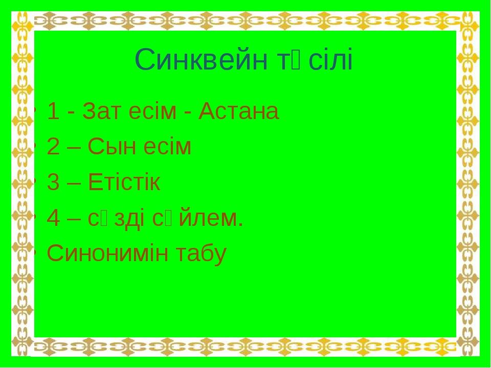 Синквейн тәсілі 1 - Зат есім - Астана 2 – Сын есім 3 – Етістік 4 – сөзді сөйл...
