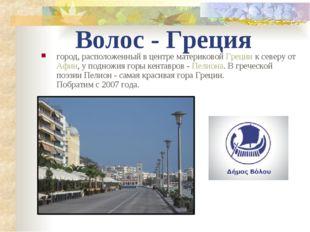 Волос - Греция город, расположенный в центре материковой Греции к северу от А