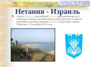 Нетания - Израиль город в Израиле, крупнейший курорт средиземноморского побер
