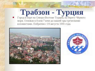 Трабзон - Турция Город и порт на Северо-Востоке Турции, на берегу Чёрного мор