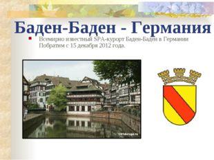 Баден-Баден - Германия Всемирно известный SPA-курорт Баден-Баден в Германии П