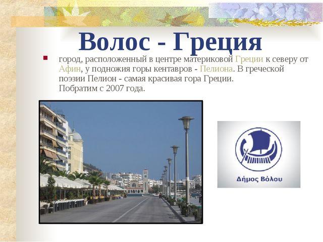 Волос - Греция город, расположенный в центре материковой Греции к северу от А...