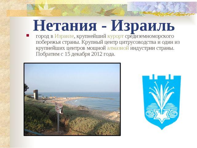 Нетания - Израиль город в Израиле, крупнейший курорт средиземноморского побер...
