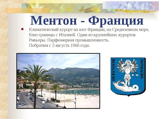 Ментон - Франция Климатический курорт на юге Франции, на Средиземном море, бл...