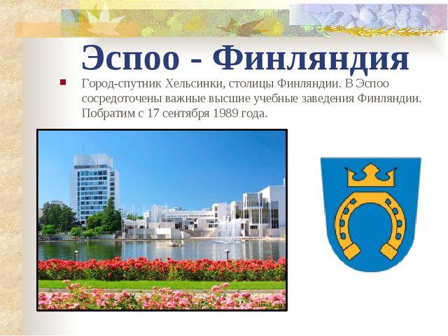 Эспоо - Финляндия Город-спутник Хельсинки, столицы Финляндии. В Эспоо сосредо...