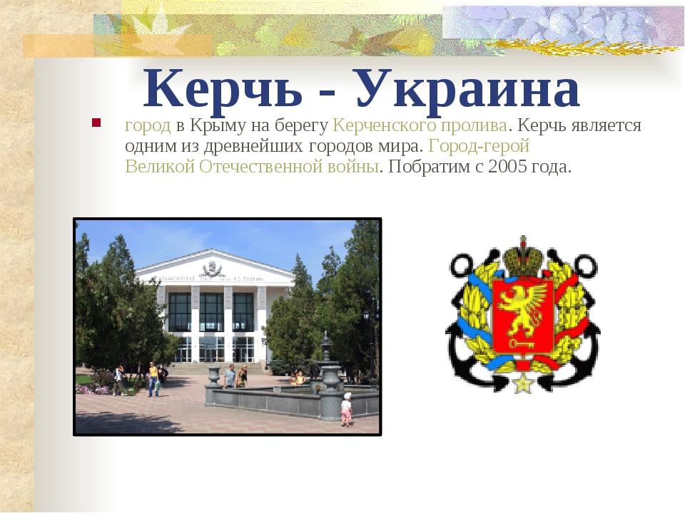Керчь - Украина город в Крыму на берегу Керченского пролива. Керчь является о...