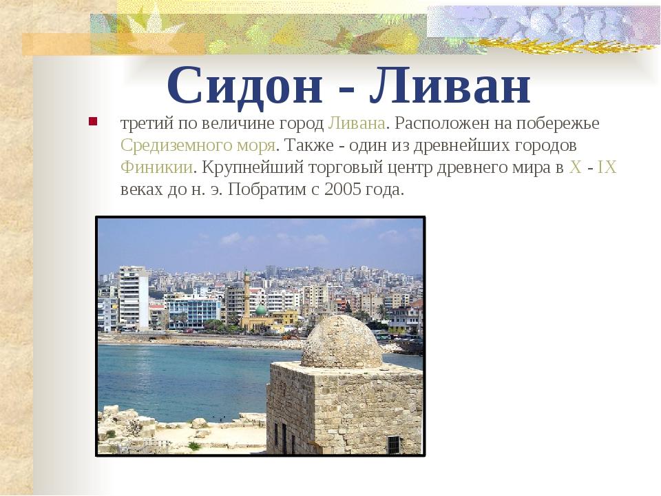 Сидон - Ливан третий по величине город Ливана. Расположен на побережье Средиз...