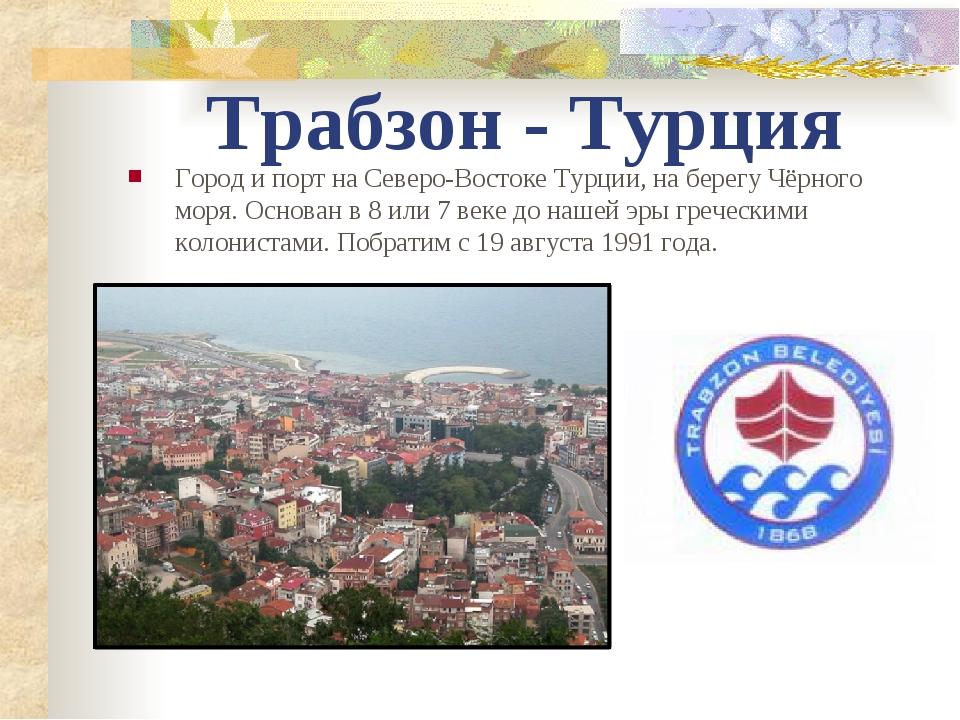 Трабзон - Турция Город и порт на Северо-Востоке Турции, на берегу Чёрного мор...