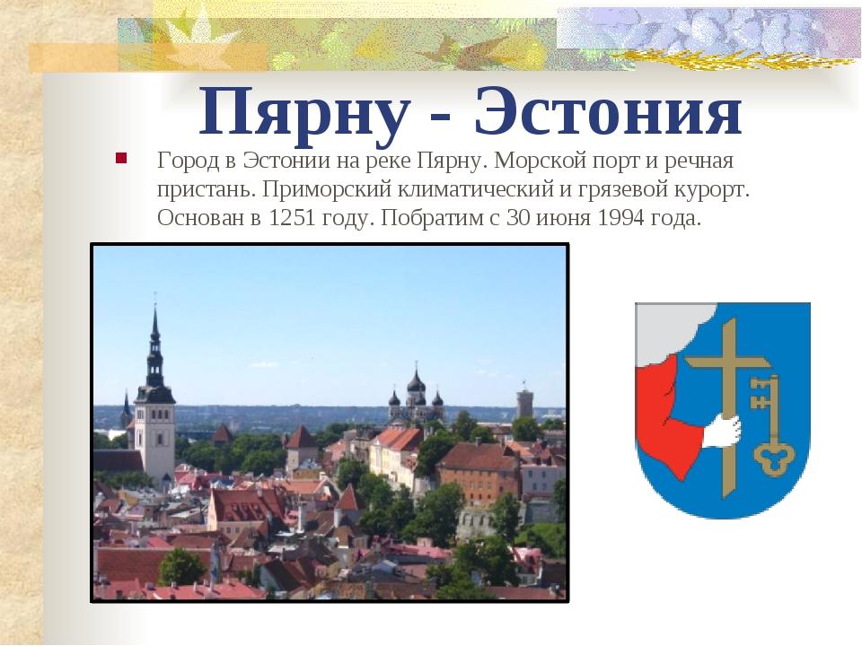 Пярну - Эстония Город в Эстонии на реке Пярну. Морской порт и речная пристань...