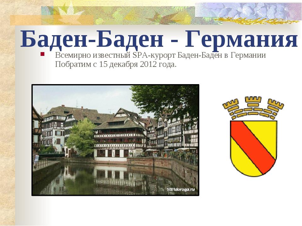 Баден-Баден - Германия Всемирно известный SPA-курорт Баден-Баден в Германии П...