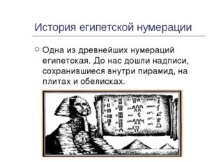 История египетской нумерации Одна из древнейших нумераций египетская. До нас