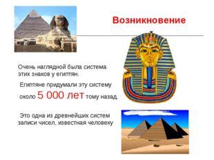Очень наглядной была система этих знаков у египтян. Египтяне придумали эту си