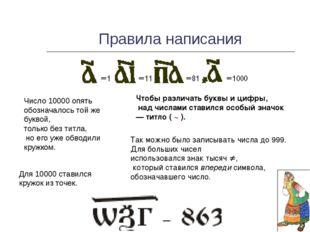 Правила написания Так можно было записывать числа до 999. Для больших чисел и
