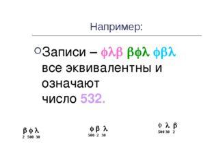 Например: Записи –    все эквивалентны и означают число 532.   500