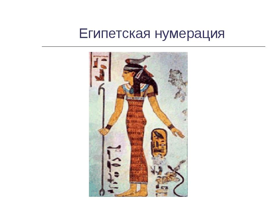 Египетская нумерация