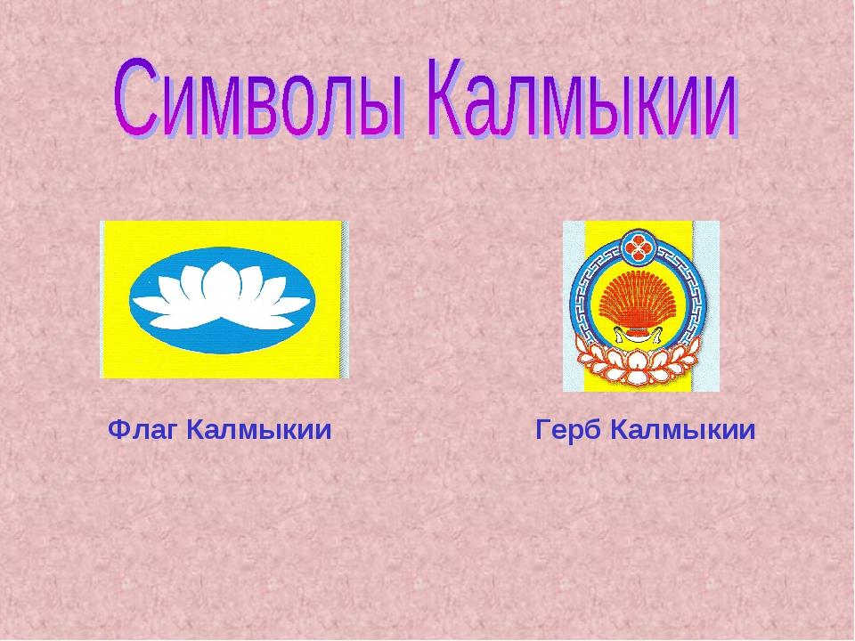 Флаг Калмыкии Герб Калмыкии