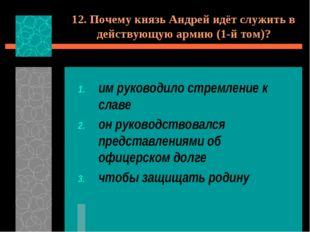 12. Почему князь Андрей идёт служить в действующую армию (1-й том)? им руково