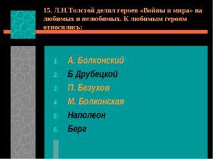 15. Л.Н.Толстой делил героев «Войны и мира» на любимых и нелюбимых. К любимым