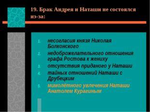 19. Брак Андрея и Наташи не состоялся из-за: несогласия князя Николая Болконс