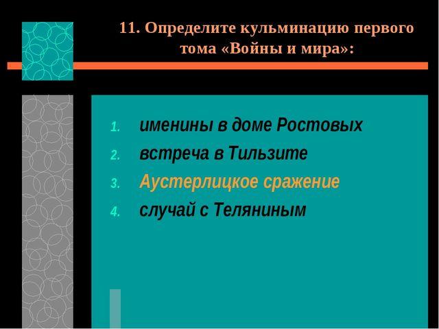 11. Определите кульминацию первого тома «Войны и мира»: именины в доме Ростов...