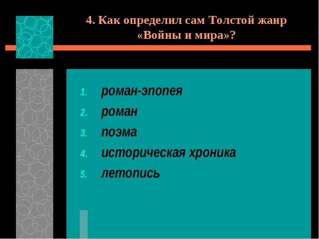 4. Как определил сам Толстой жанр «Войны и мира»? роман-эпопея роман поэма ис...