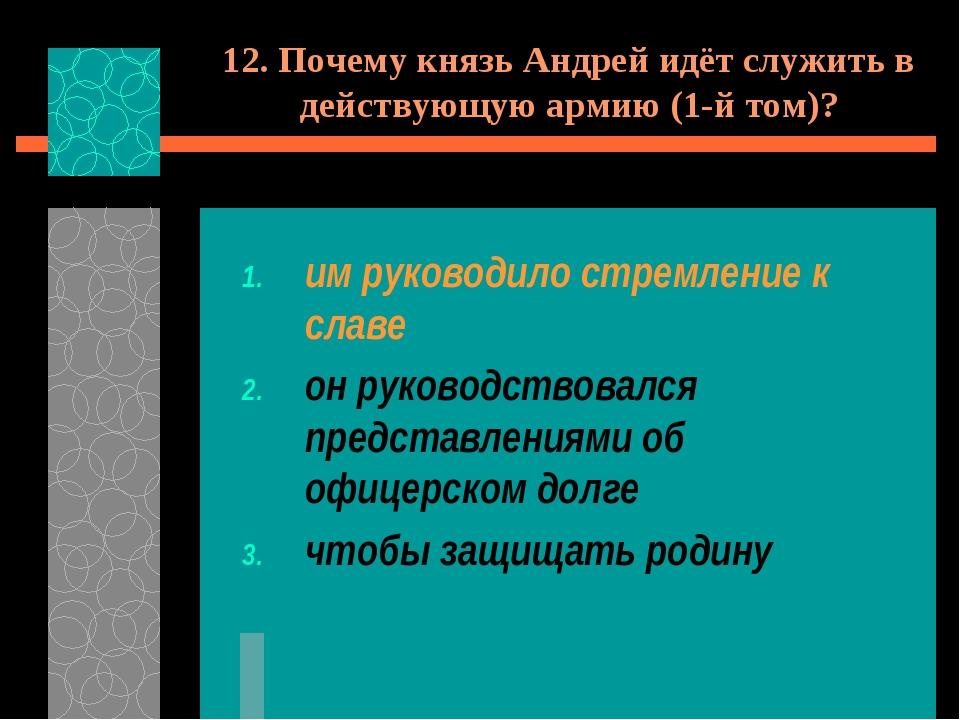 12. Почему князь Андрей идёт служить в действующую армию (1-й том)? им руково...