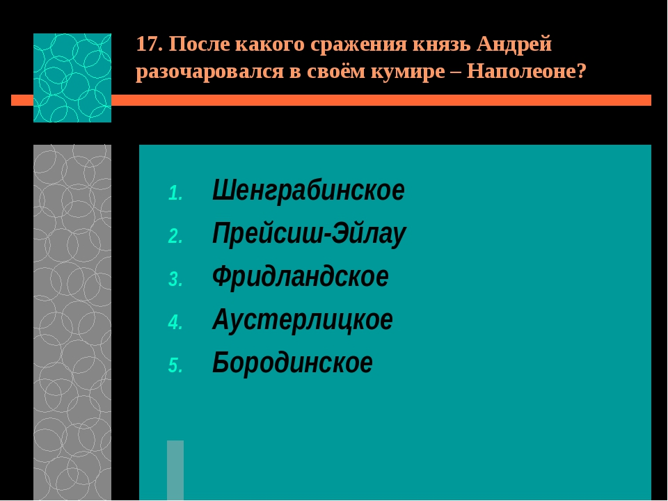 17. После какого сражения князь Андрей разочаровался в своём кумире – Наполео...
