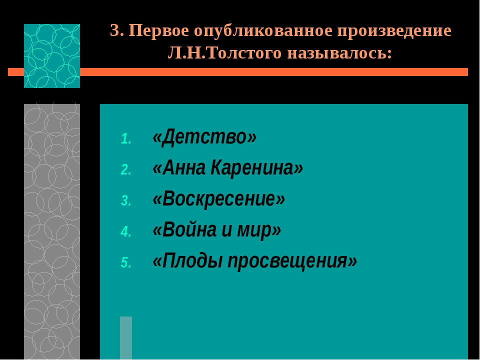 3. Первое опубликованное произведение Л.Н.Толстого называлось: «Детство» «Анн...