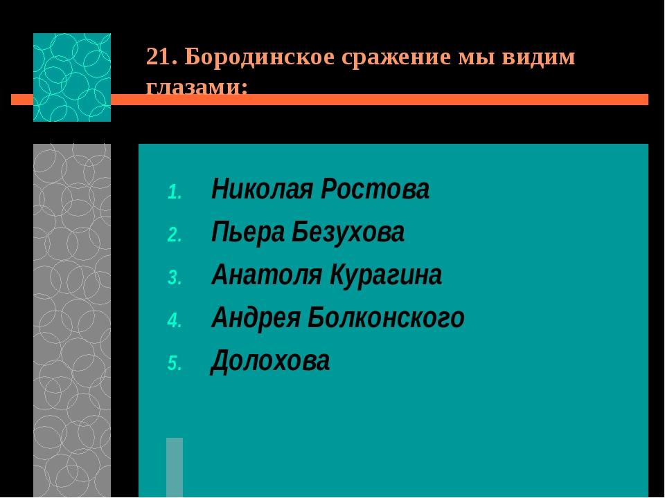21. Бородинское сражение мы видим глазами: Николая Ростова Пьера Безухова Ана...