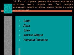 10. Кто из героинь романа безропотно переносила деспотизм своего старика отца