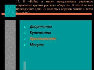 17. В «Войне и мире» представлены различные социальные группы русского общест