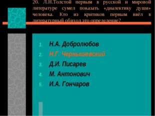 20. Л.Н.Толстой первым в русской и мировой литературе сумел показать «диалект