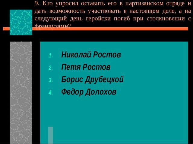 9. Кто упросил оставить его в партизанском отряде и дать возможность участвов...