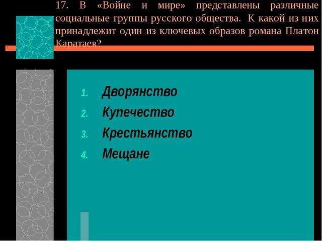 17. В «Войне и мире» представлены различные социальные группы русского общест...