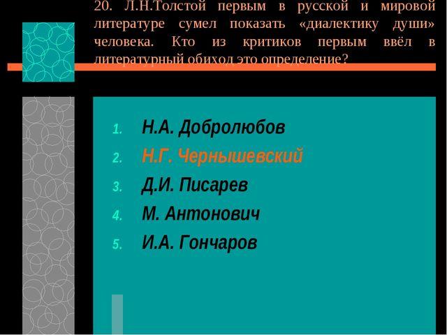 20. Л.Н.Толстой первым в русской и мировой литературе сумел показать «диалект...